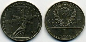 Bakı şəhərində Монета 1979 года — Олимпиада, Обелиск, Космос