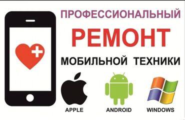 Услуги - Военно-Антоновка: Ремонт   Мобильные телефоны, планшеты   С гарантией