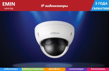 Купольная камера DAHUA DH-IPC-HDBW1120E-W 1.3MP в Бишкек