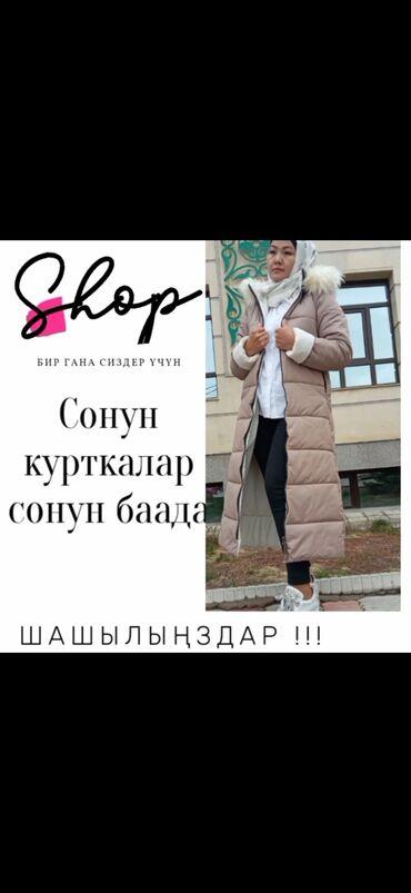 черное вышитое платье в Кыргызстан: Куртки