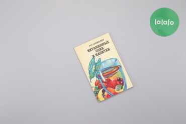 """Брошура """"Витаминные соки и напитки"""" И. Шевелев    Палітурка: м'яка Мов"""