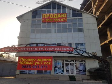 3 этажа +подвал+мансарда . ..в здание в Бишкек