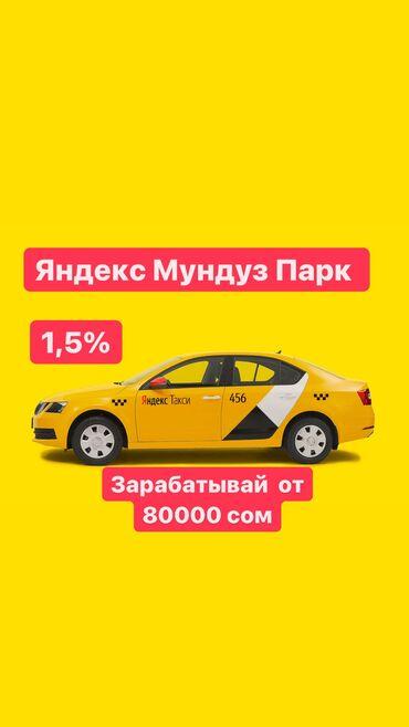 купить прицеп легковой в Кыргызстан: Яндекс такси,Яндекс,Таксопарк,работаЯндекс,такси,низкий,процент,Регист
