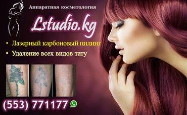 Лазерное удаление татуировок, тату, в Бишкек