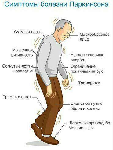 эпилепсия лечится в Кыргызстан: ПАРКИНСОН оорусун РАНС ыкмасы менен даарылайбыз!!!Лечим болезнь