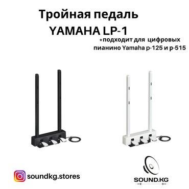 Блок тройных педалей YAMAHA LP-1 Подходит для цифровых пианино YAMAHA