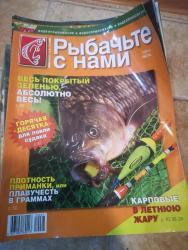 журнал бурда купить в Кыргызстан: Журналы про рыбалку. Всё о рыбалке. 11 шт