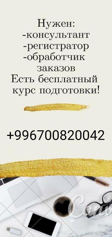 Maserka-kozmeticarka - Srbija: Актуальная работа в условиях карантина!!! В режиме онлайн или