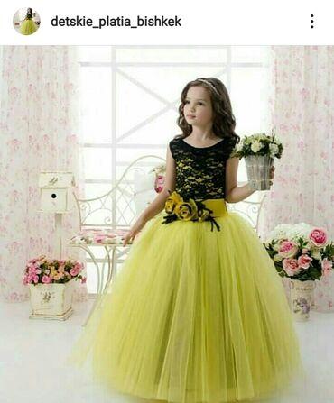 Детские платья. Шикарные бальные платья для девочек от 4 до 13