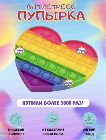 Игрушки - Кыргызстан: Pop it Игрушка-антистресс Пупырка.Эта игрушка понравится не только