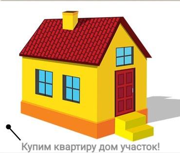 Поможем продать ваш дом, квартиру, в Бишкек
