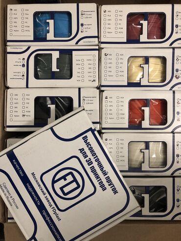 совместимые расходные материалы ricoh pla пластик в Кыргызстан: ABS филамент для 3д принтера, пластик для печати 3d printer, разные