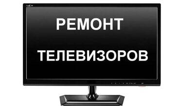 запчасти ssangyong rexton в Кыргызстан: Ремонт | Телевизоры | С гарантией, С выездом на дом, Бесплатная диагностика