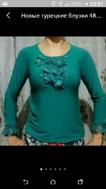 Рубашки и блузы в Кыргызстан: Новые турецкие блузки размер 46-48, с этикетками, не подошли по
