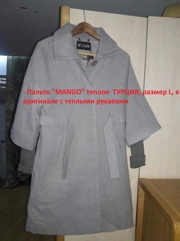 """- Пальто """"MANGO"""" теплое ТУРЦИЯ, размер L, в в Бишкек"""