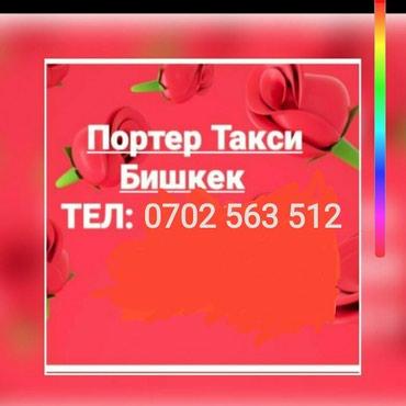 Портер такси в Чаек