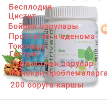 аевит-витамины в Кыргызстан: В профилактике женского и мужского бесплодия, олигоспермии и