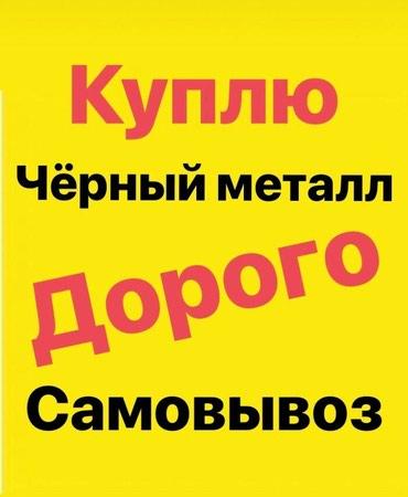 Куплю чёрный металл и металлолом. Самовывоз дорого. в Бишкек