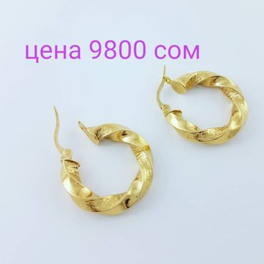 Серьги из золота - Кыргызстан: Серьги из жёлтого золота 585проба