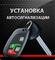 Установка авто электроники. авто в Бишкек