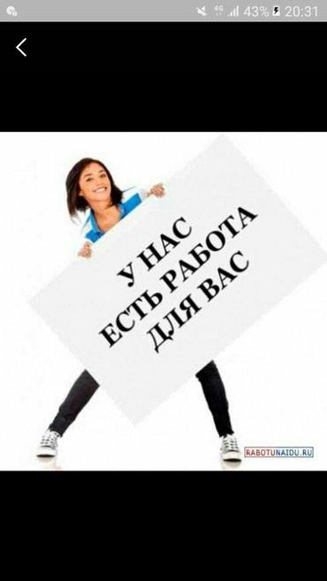 Требуется помощник бухгалтера работа в Бишкек