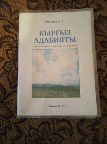 plate detskoe 6 7 let в Кыргызстан: Кыргыз адабият 7 класс