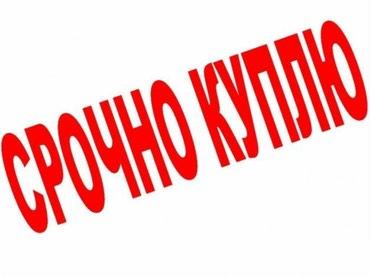 blackberry 8900 в Кыргызстан: Куплю Телефон, пишите ВатсАпп или звоните. (Скупка телефонов)Скупка