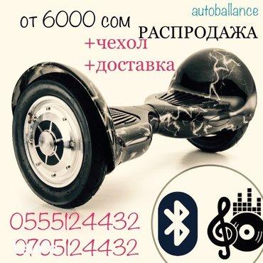 Распродажа!!! Ликвидация склада. Гироскутер от 6000 сом. Автобалланс,  в Бишкек