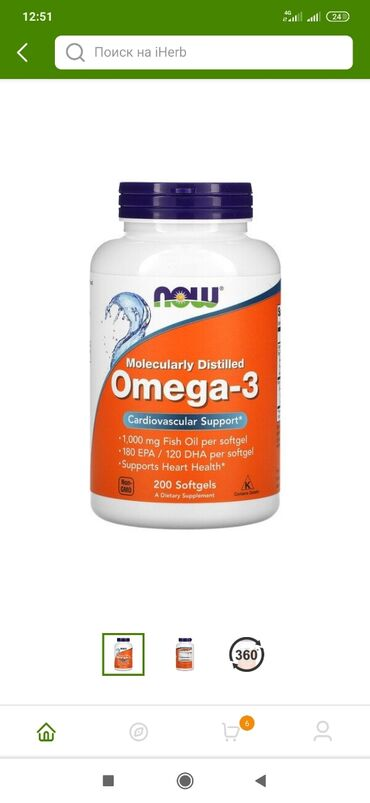 Витамины в наличии Омега-3 200капсул