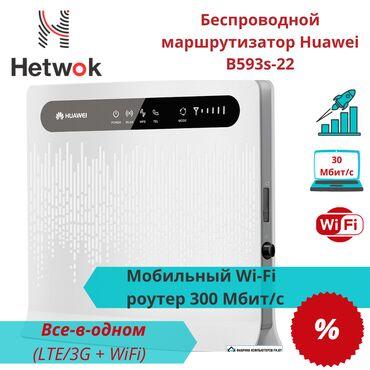 маршрутизаторы gbx в Кыргызстан: Все-в-одном (lte/3g + wifi), индикация уровеня сигнала, очень простой