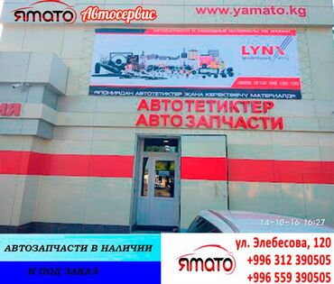 шин лайн бишкек работа in Кыргызстан | КУРЫ, ПЕТУХИ: Автосервис yamatoавтозапчасти в наличии и под заказ для всех типов