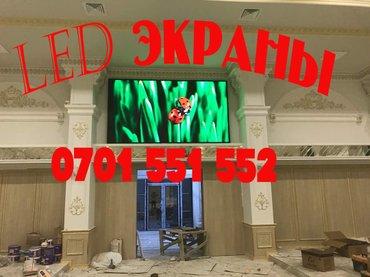 led kg рекламно производственная компания предлагает вам качественные в Бишкек