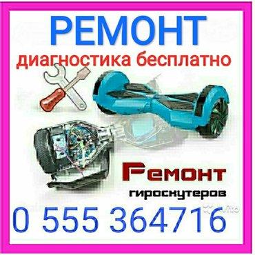 Гироскутеры, сигвеи, электросамокаты в Кыргызстан: Гироскутеров электросамокатов сигвеев.Зарядное устройство. Камеры