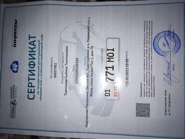 сертификат на гос номер бишкек в Кыргызстан: Срочно продам сертификат на номер