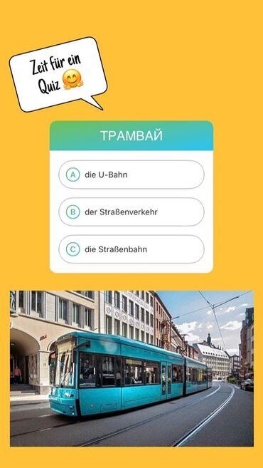 Индивидуальные онлайн курсы немецкого языка. Для записи пишем на