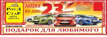 Автошкола «roadstar» оказывает услуги по в Бишкек