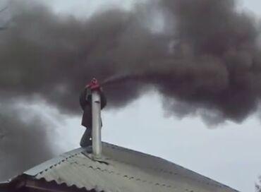 Работа - Чат Кёль: Производим чистку дымохода