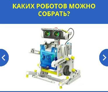 развивающие игрушки 5 лет в Кыргызстан: SOLAR 14 В 1, +бесплатная доставка по Кыргызстану БИШКЕК, ОШ, НАРЫН