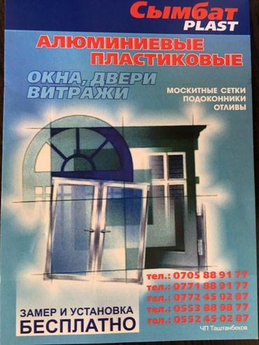 Пластиковые окна. Пластиковые окна в в Бишкек