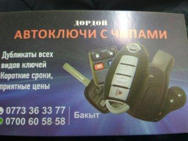 Изготовление автомобильных ключей чип ключей ремонт автомобильных замк в Бишкек
