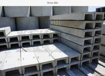 бетонные кольца для септика в Кыргызстан: Лотки бетонные. Кольца жби для септика, труба асбестоцементная