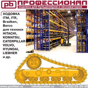 ходовая часть для экскаваторов и бульдозеров caterpillar, komatsu, в Бишкек
