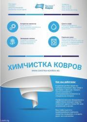 Чистка ковров по новым технологиям в Бишкек