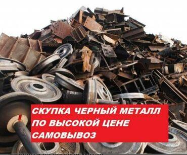 стол для пинг понга купить в Кыргызстан: Куплю черный металл по высокой цене. Самовывоз с демонтажем в любом ко