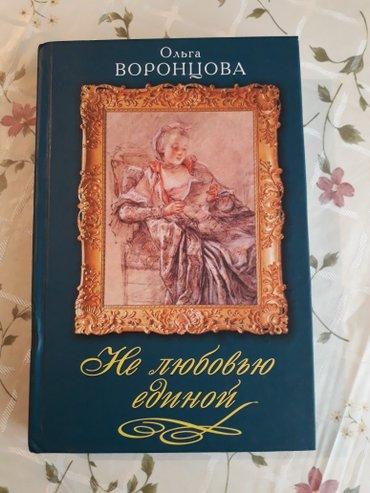 Интересная и познавательная книга в Бишкек