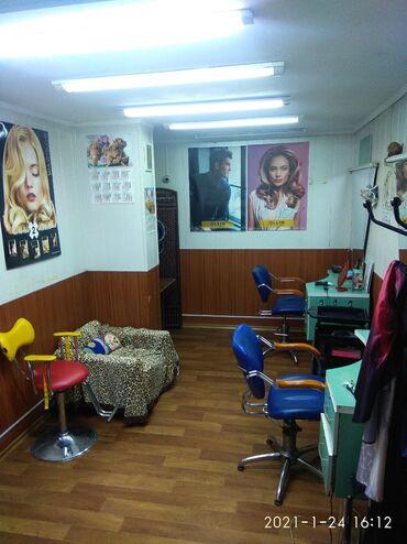 Пк в рассрочку - Кыргызстан: ПРОДАЮ: действующую парикмахерскую, в районе Физприборов