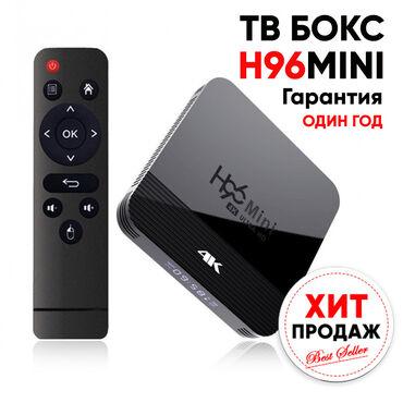 apple-tv-3rd-generation в Кыргызстан: Самый продаваемый андроид ТВ бокс на новом процессореH96 MINI новый