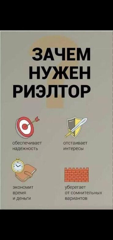 услуги реанимобиля в Кыргызстан: Профессиональные услуги риэлтора