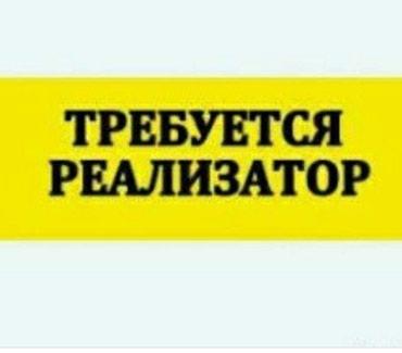 Требуется реализатор на постоянную в Бишкек