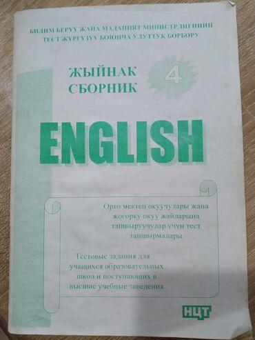 нцт тест в Кыргызстан: Тесты по английскому НЦТ